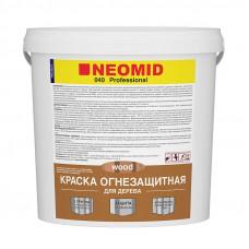 Огнебиозащитная краска Neomid Wood  040 Professional