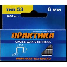Скобы ПРАКТИКА для степлера, серия Мастер  Тип 53,  1000 шт