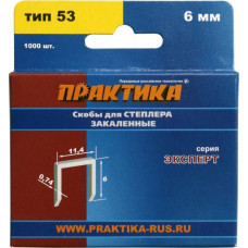 Скобы ПРАКТИКА для степлера,  Тип 53   Серия ЭКСПЕРТ, 1000 шт